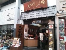 магазин Yagenbori Shichimi Togarashi в токийском районе Асакуса